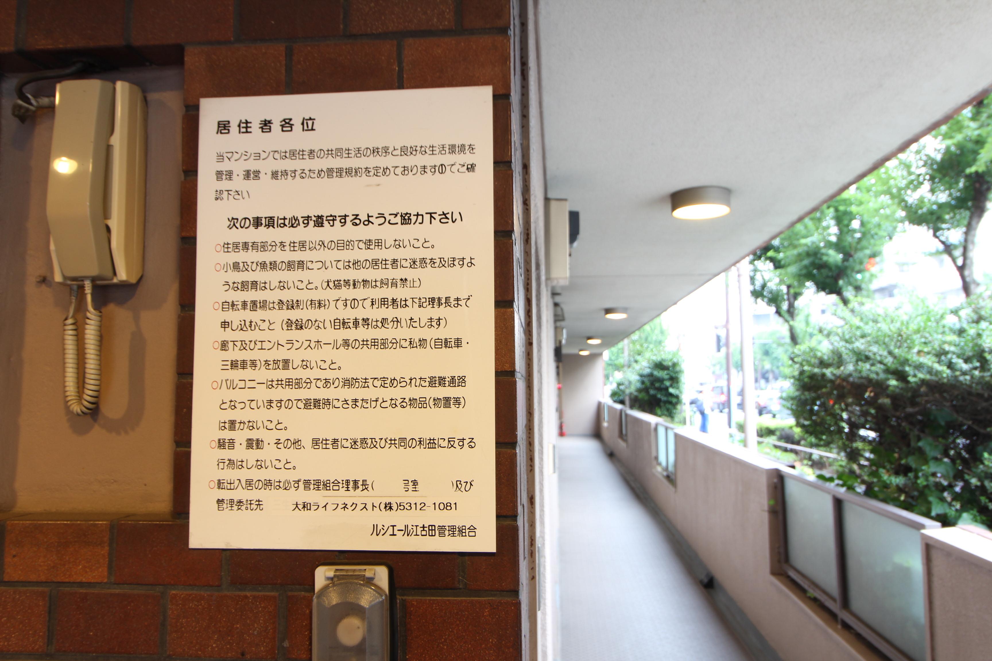 ルシェール江古田集合ポスト横
